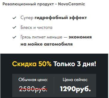 novoceramic купить в Сургуте